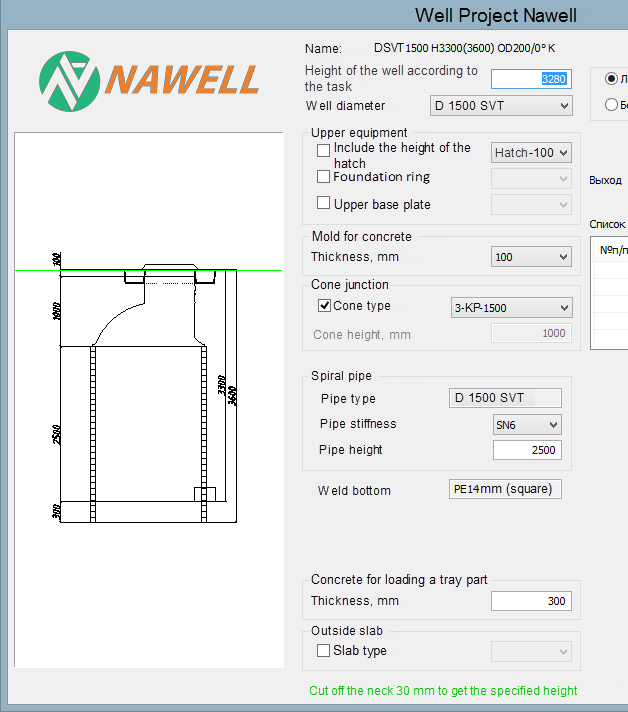 Add on for AutoCAD - Designing of the sewage and sewer plastic wells
